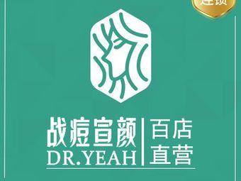 战痘宣颜专业祛痘国际连锁机构(丰泽店)