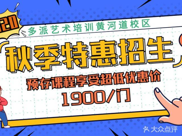 多派天津电视少儿艺术培训中心(黄河道分校)