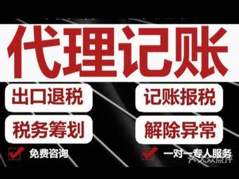 宁波洪通会计服务有限公司