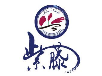 紫藤围棋(馨秀园校区)