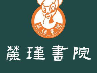 麓瑾书院(融侨校区)