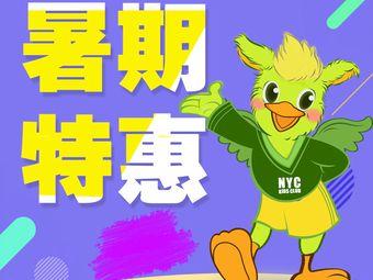 NYC纽约国际纽乐堡儿童成长中心