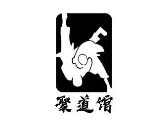 深圳聚道馆柔道俱乐部(宝安店)