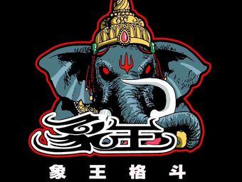 象王格斗俱乐部