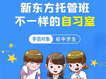 新东方(汇金教学区)