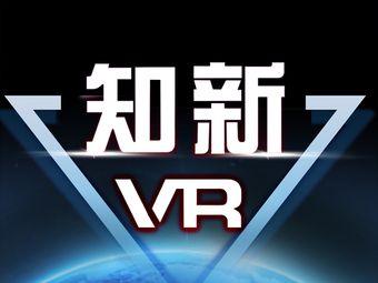 知新VR体验馆