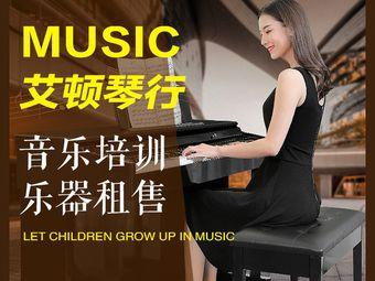 艾顿琴行·音乐培训·乐器租售(百大心悦城校区)