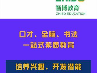 智博教育书法·口才·全脑开发