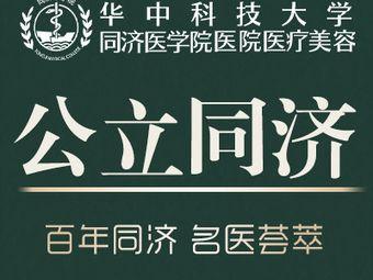 华中科技大学同济医学院医院整形美容