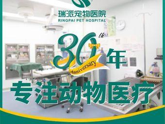瑞派湖南省动物医院·免疫点