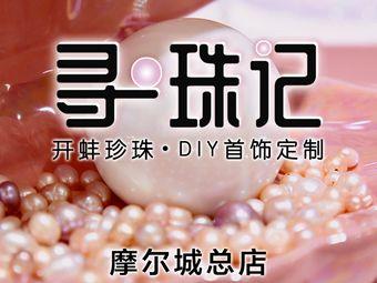 寻珠记·开蚌珍珠DIY首饰定制工作室(摩尔城总店)