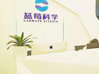Lanbmate Science蓝莓科学(新都校区)