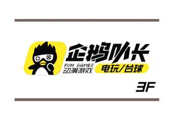 企鹅队长 Fun games 电玩/台球(环宇城店)