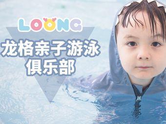 龙格亲子游泳俱乐部(百家湖中心)