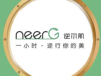 neerG逆尔肌皮肤管理中心(万象城店)