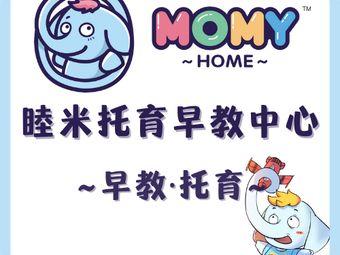 MomyHome睦米托育早教中心(梅溪湖校区)