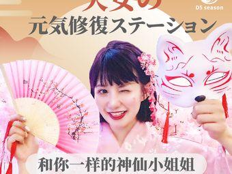 D5季日系美容洗发ヘア ケア(东方郡店)