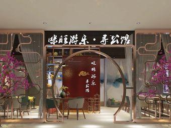 咪旺游乐·寻公馆先锋店(苏宁店)