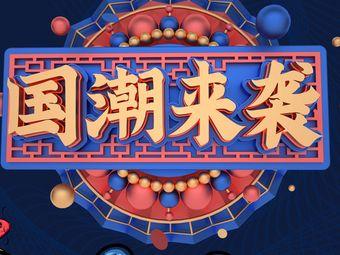 31国潮桌游棋牌茶研社