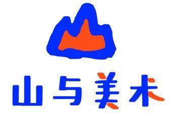山与少儿美术(浑南校区)
