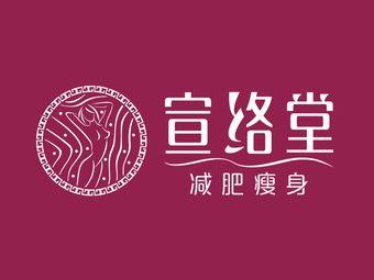 宣络堂瘦身纤体(橡树湾店)