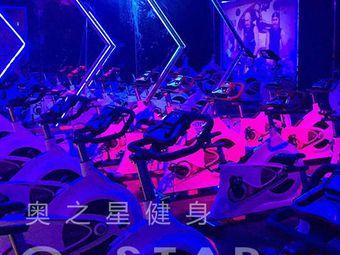 O-Star 奥之星健身俱乐部(凤凰店)