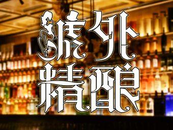 號外精酿Craft Beer(恒大广场店)