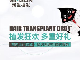 新生植发·头发养护中心(绍兴分店)
