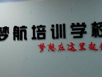 梦航培训学校(滨江校区)