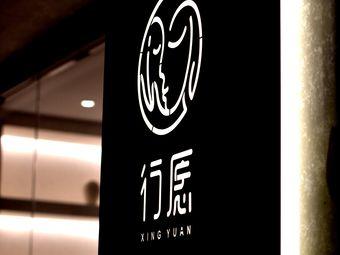 行愿(泉州店)