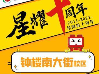 星海贝乐高机器人编程创客竞赛STEAM(钟楼南大街校区)