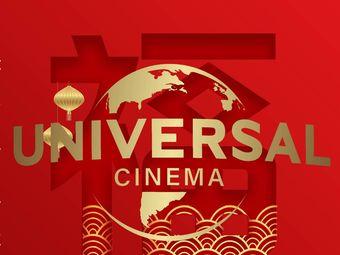 環球點播影院·UNIVERSAL CINEMA(港匯店)