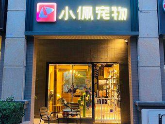 PETKIT 小佩宠物(西安曲江海洋公园店)