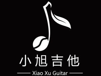 小旭吉他店