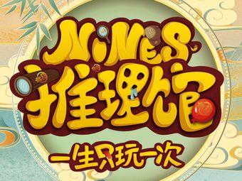 NINES推理馆·实景侦探推理剧(玄武店)