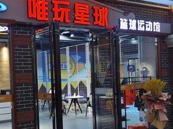 唯玩星球篮球运动馆(苏宁广场店)