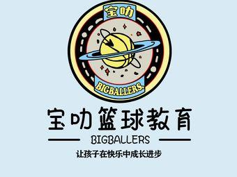 宝叻BIGBALLERS篮球培训