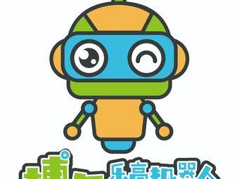 博凡乐高机器人编程科技中心(城阳风车小镇校区)