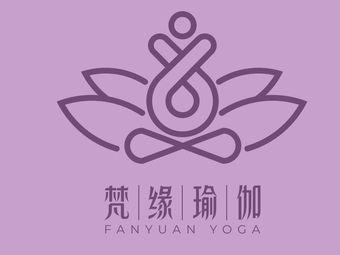 梵缘瑜伽馆