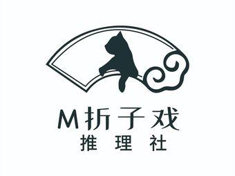 M折子戏·剧本推理社
