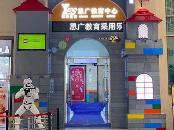 思广乐高STEAM机器人编程中心(东盟店)