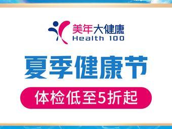 美年大健康(宜昌西陵分院)