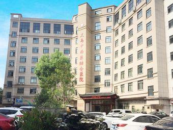 义乌中西医结合医院