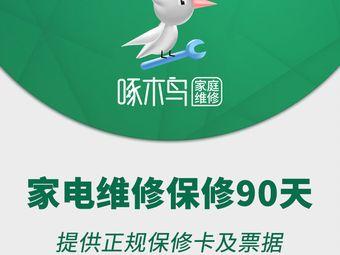啄木鸟家庭维修(港闸店)