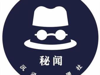 秘闻沉浸式推理社(SM店)
