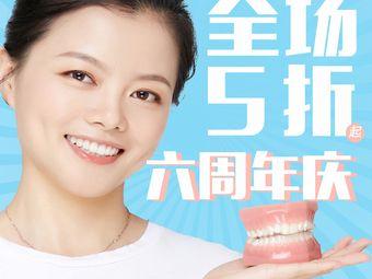 齿度口腔· 洗牙补牙拔牙(镇海店)