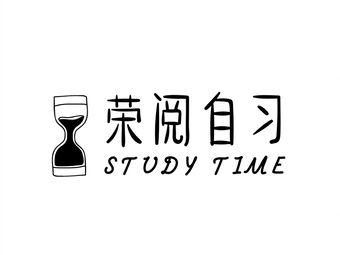 荣阅自习室24h