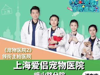 上海愛侶寵物醫院(浦東分院)