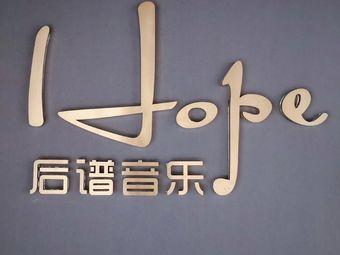 Hope后谱现代音乐教育中心
