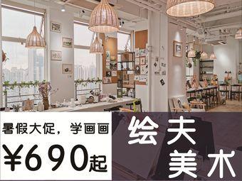 绘夫美术画室·成人青少年培训(长寿路店)